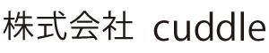 株式会社cuddle(株式会社カドル)